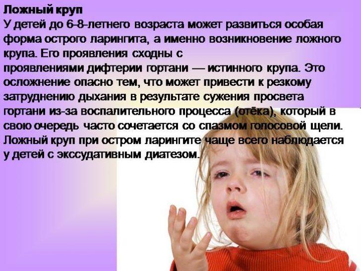регистрация Понравилось признаки стеноза у детей использование
