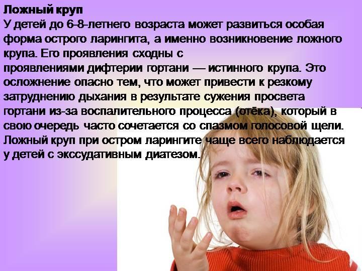 Что делать при ларингите у детей