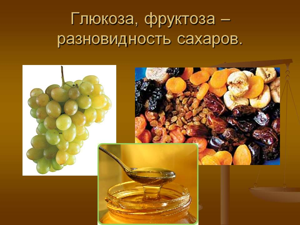 0006-006-Gljukoza-fruktoza-raznovidnost-sakharov