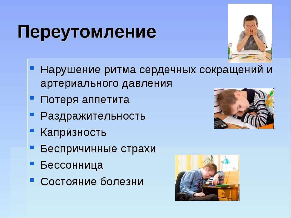 preparati-pri-ponizhennoy-potentsii