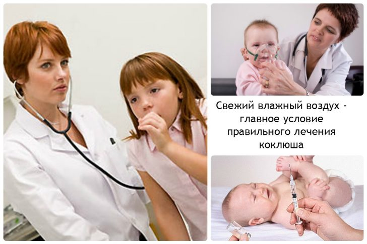 свежийвлажный-воздух-главное-условие-лечения-коклюша