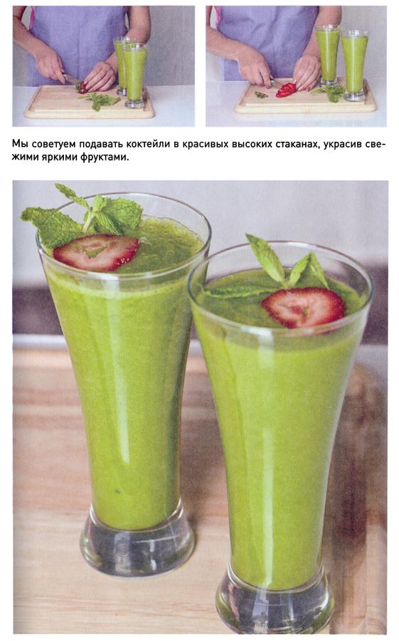 Как готовить зеленые коктейли