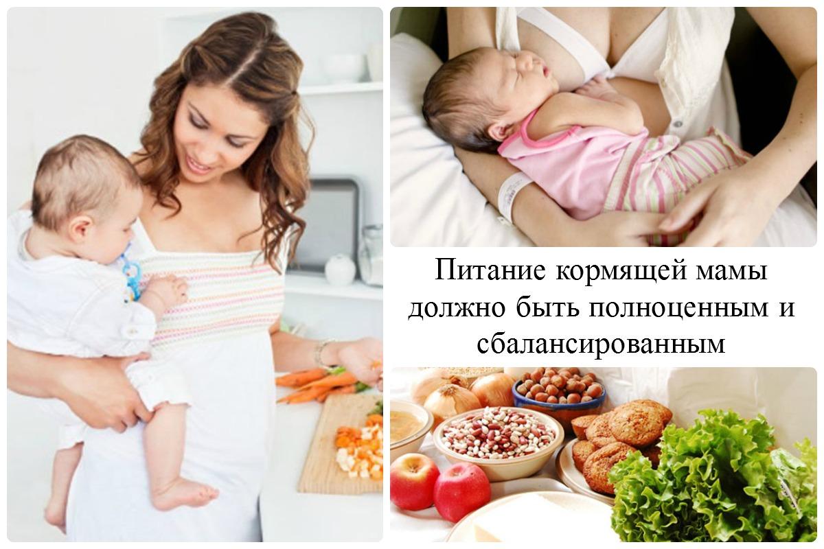 Правильное питание молодой мамы