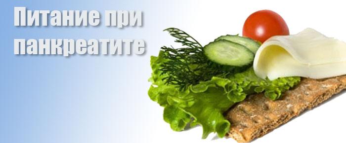 Питание-при-панкреатите-в-период-обострения1