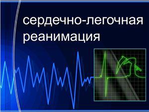 Алгоритм сердечно-легочной реанимации