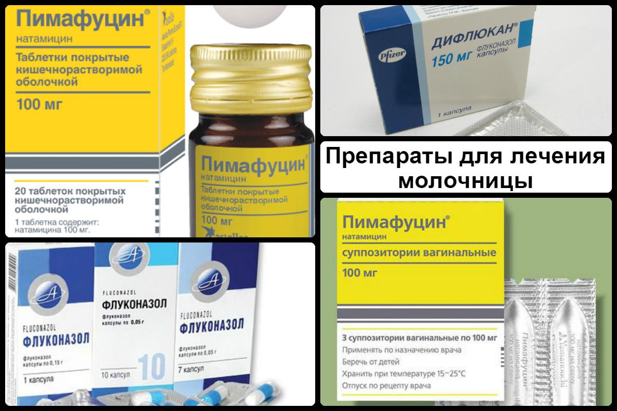 Народные средства лечения молочницы, ее симптомы, причины и профилактика