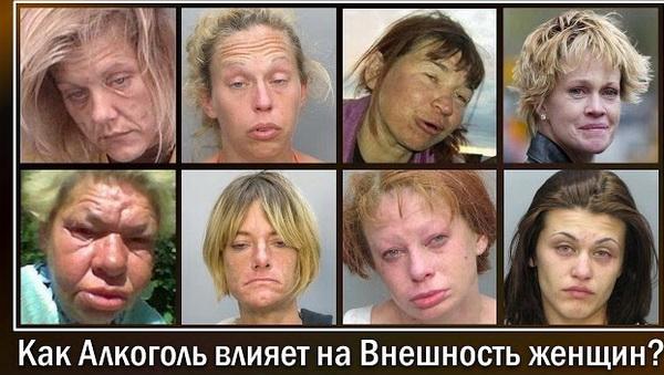 Оссобености женского пьянства и алкоголизма лечение народными средствами пивного алкоголизма