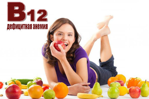 Чем опасен дефицит витамина B12