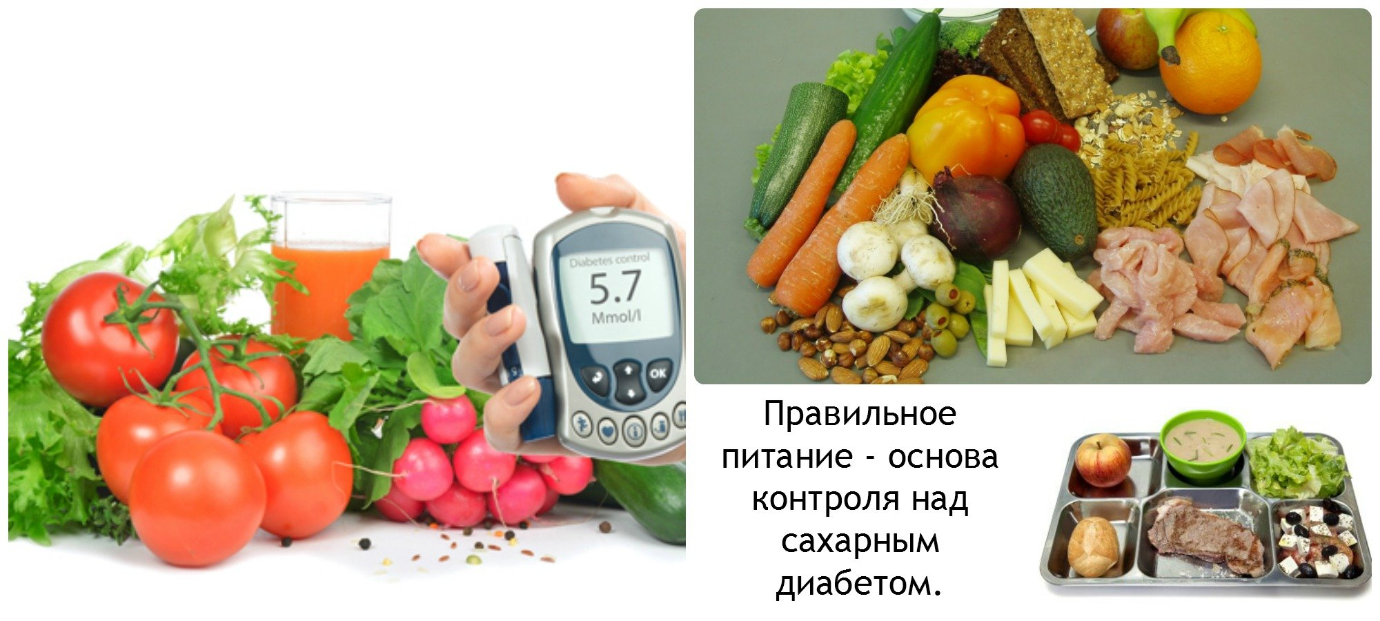 Диета для больных сахарным диабетом 2го