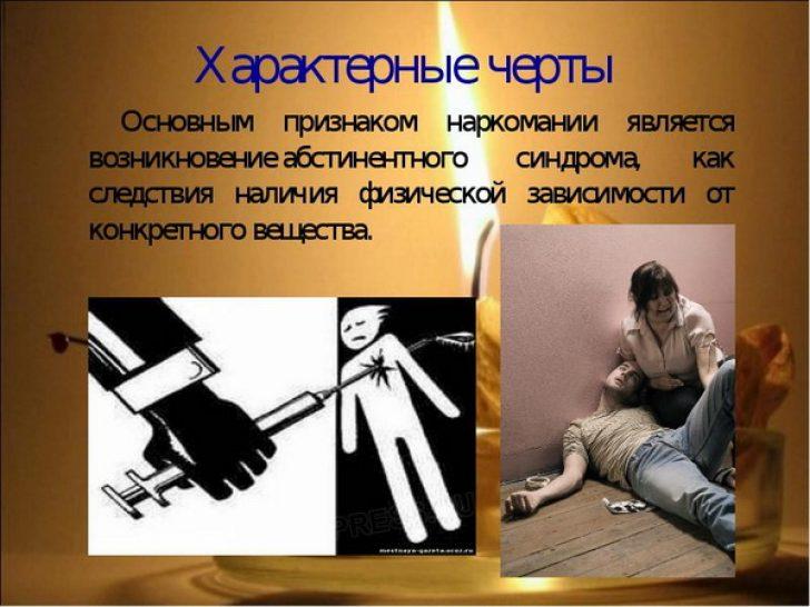 наркомании абстинентного возникновение признаком является синдрома