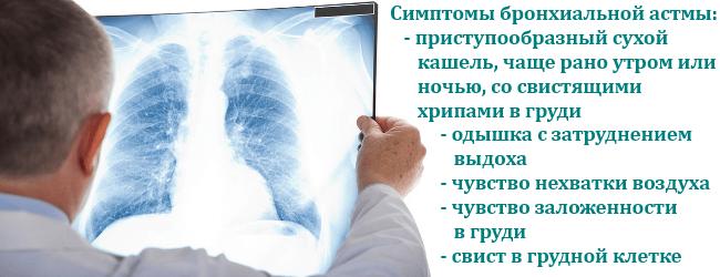 analizy-pri-bronxialnoj-astme-3