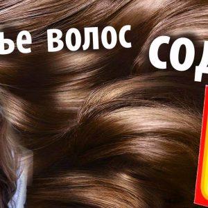 uhazhivat-za-kozhey-golovy-s-sodoy-min-1