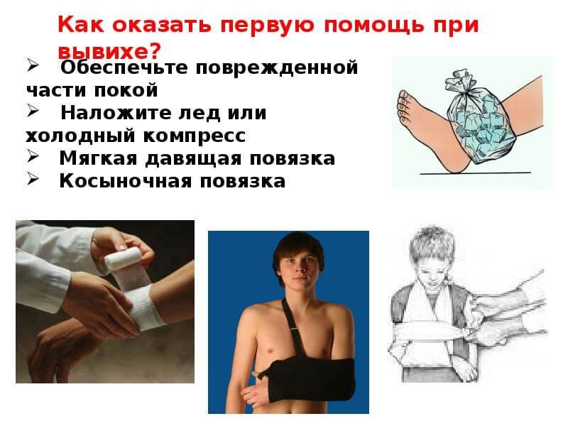 Первая помощь пострадавшему при вывехи плечевого сустава болезни суставов народные средства защиты