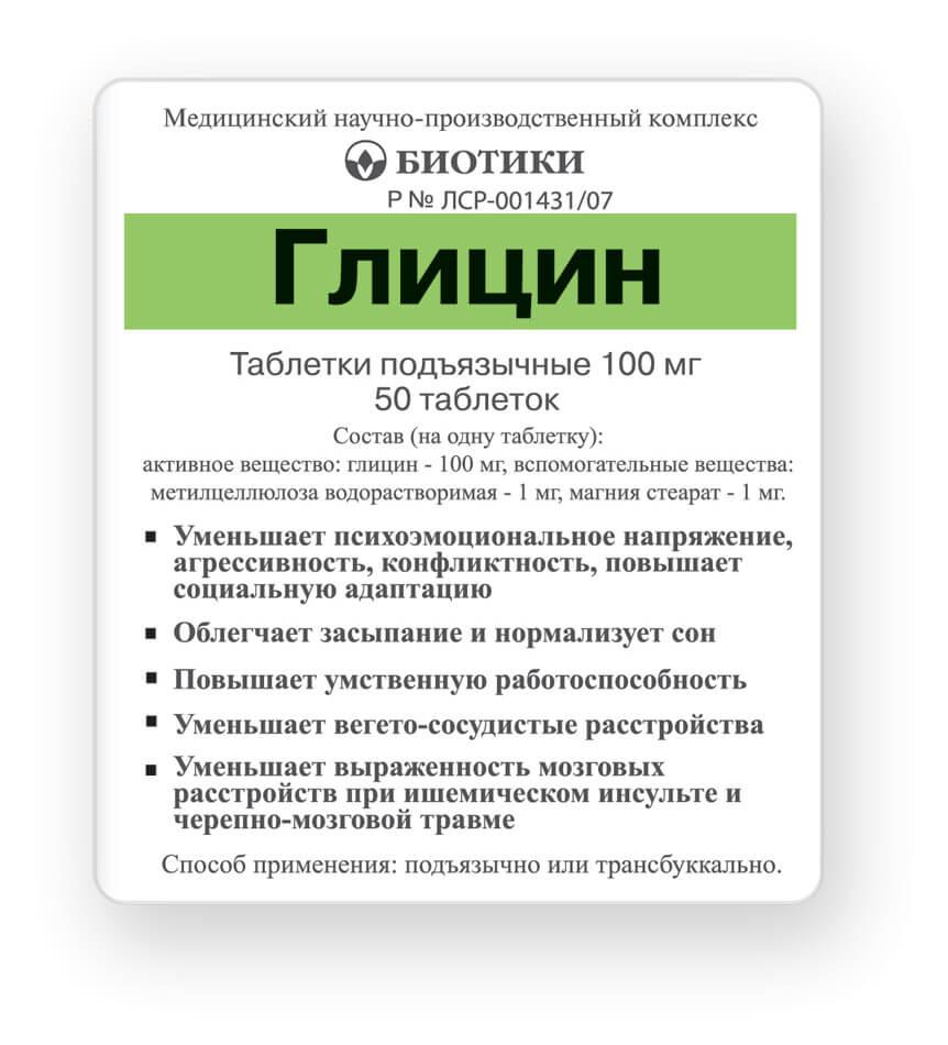 Как принимать глицин в таблетках при алкоголизме