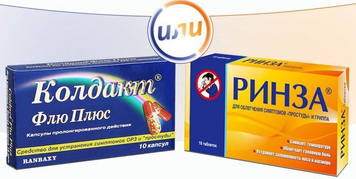 koldakt-rinza (1)