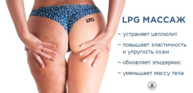 Korrektsiya-figury-LPG