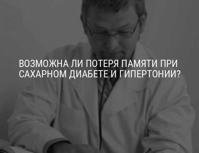 НПВП И ГИПЕРТОНИЯ - Кардиология - 25.08.2017 - Здоровье ...