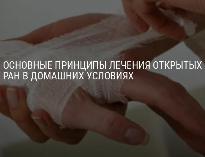 Чем лечить резаную рану на руке