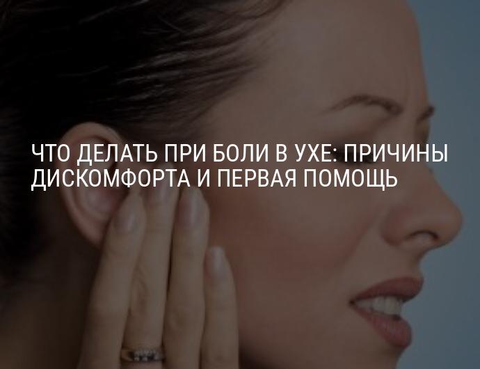 Боль в правом ухе что делать