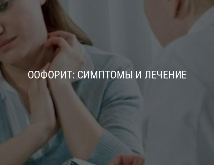 Оофорит: симптомы и лечение острого и хронического оофорита яичников