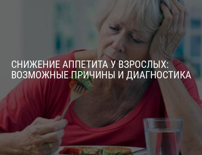 Причина отсутствия аппетита у взрослых
