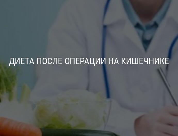 Диета после операции: основные правила питания после хирургического вмешательства