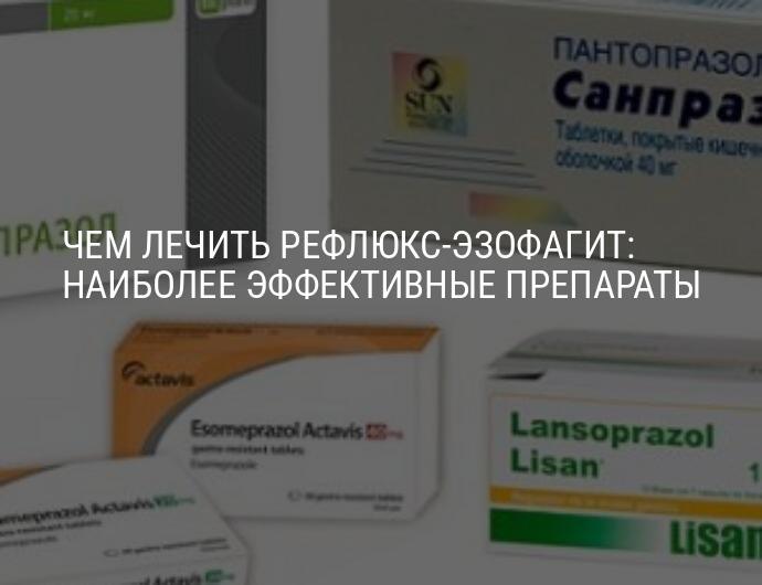 Рефлюкс эзофагит антибиотики