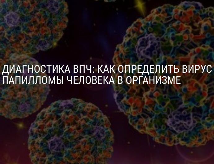 Как распознать симптомы вируса папилломы человека
