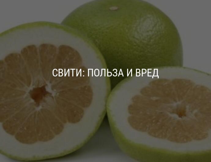 Грейпфрут свити польза