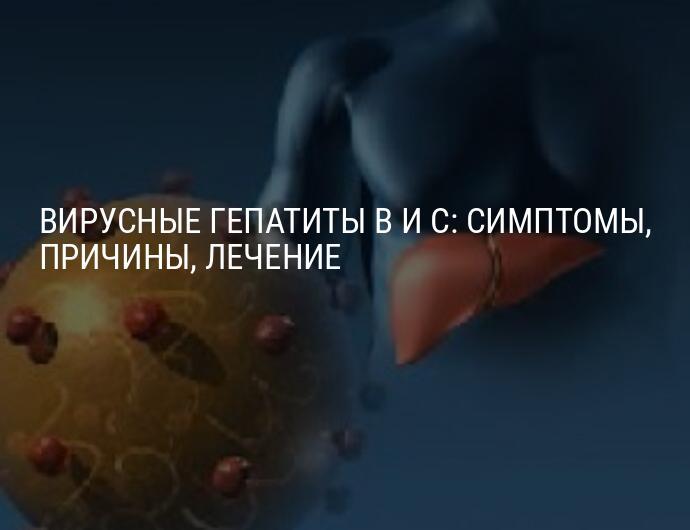 Вирусный гепатит в осложнения