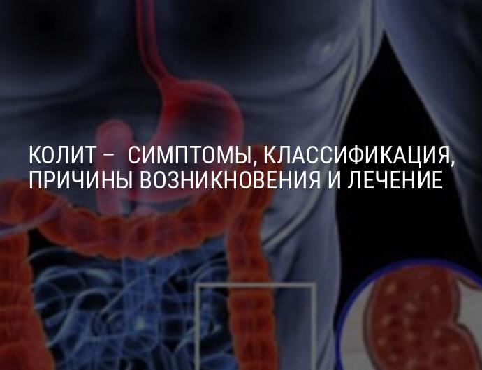 Колит причина простатита казакша простатита