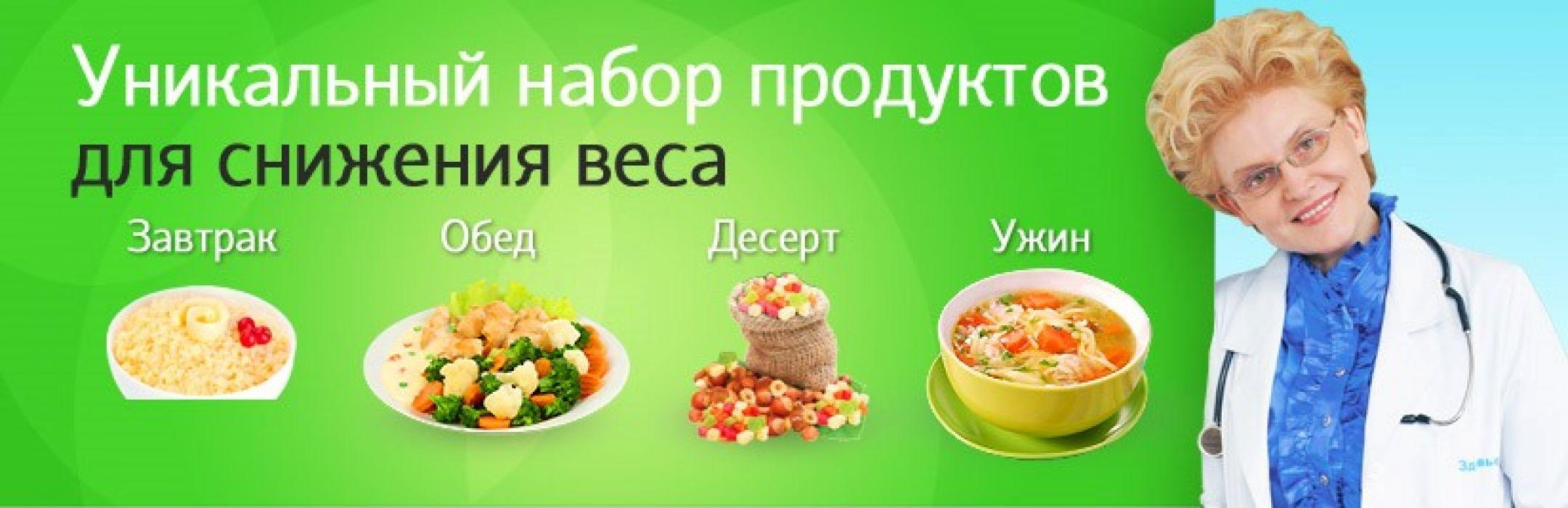 какие блюда предлагает для похудения елена малышева