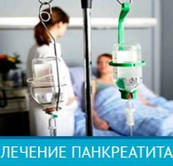 Лечение острого панкреатита