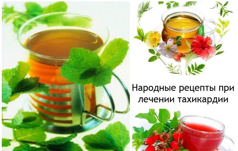 Лечение тахикардии народными средствами