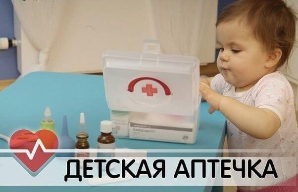 detskaya aptechka