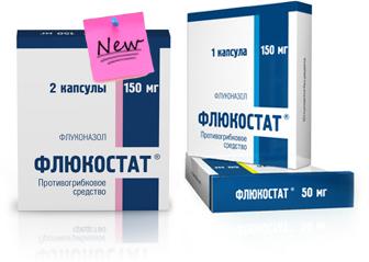 Флюкостат 150 мг как принимать